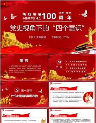 红色党政风中国共产党成立100周年四个意识党建PPT模板