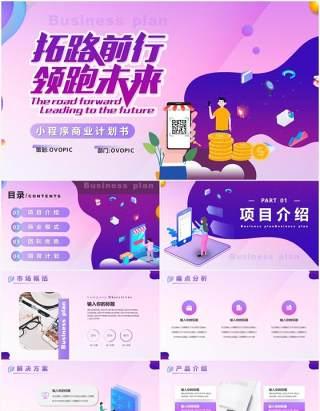 紫色渐变小程序商业计划书PPT模板