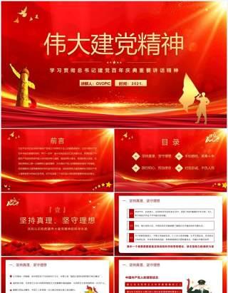红色党政风总书记在庆祝中国共产党成立100周年大会上的重要讲话学习教育PPT模板(1)