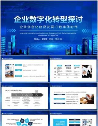 企业信息化建设发展IT数字化时代企业数字化转型探讨动态PPT模板