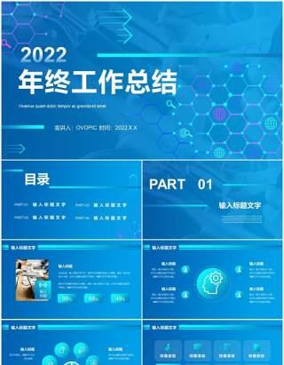 蓝色商务风2022工作汇报通用PPT模板