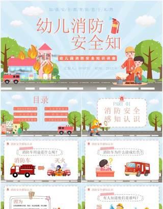 卡通风幼儿园消防安全知识教育培训讲座PPT模板