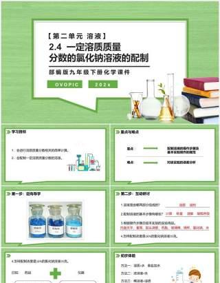 部编版九年级化学下册一定溶质质量分数的氯化钠溶液的配制课件PPT模板