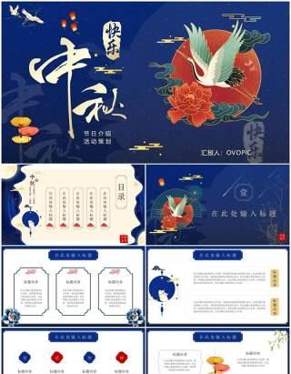 蓝色中国风中秋节日活动介绍通用PPT模板