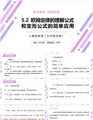 部编版九年级物理全册欧姆定律的理解公式和变形公式的简单应用课件PPT模板