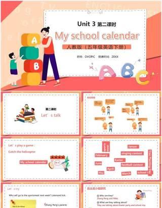 部编版五年级英语下册My school calendar第二课时PPT模板