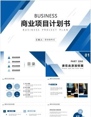蓝色商务风商业项目计划书通用PPT模板