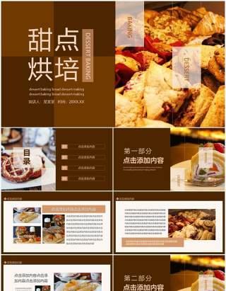 甜点烘培面包点心品牌宣传动态PPT模板