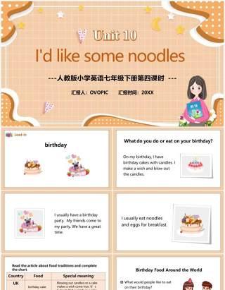人教版七年级英语下册I'd like some noodles第四课时教育课件PPT模板