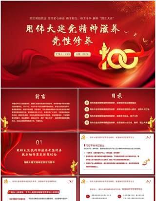 红色党政风用伟大建党精神滋养党性修养教育宣传PPT模板