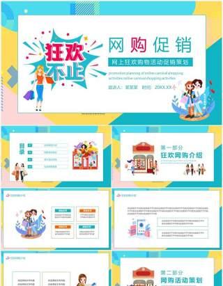 网上狂欢购物活动促销策划动态PPT模板
