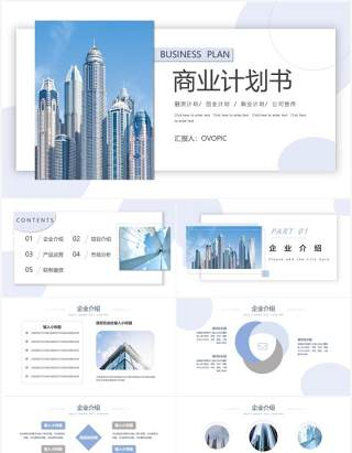 蓝色简约商务风商业计划书通用PPT模板