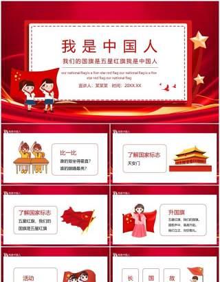 我们的国旗是五星红旗我是中国人动态PPT模板