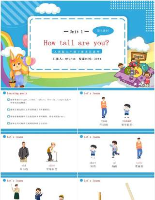 人教版六年级英语下册How tall are you第二课时教育课件PPT模板