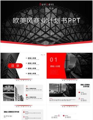 欧美风商务简约商业计划书PPT模板