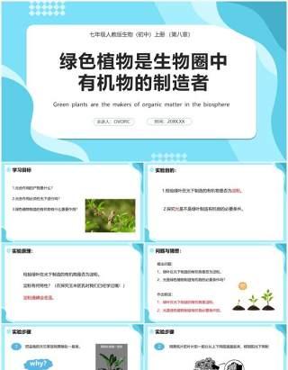 人教版七年级生物上册绿色植物是生物圈中有机物的制造者课件PPT模板