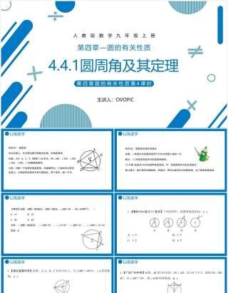 部编版九年级数学上册第四单元圆的有关性质圆周角及其定理课件PPT模板