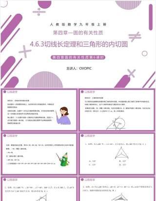 部编版九年级数学上册第四单元圆的有关性质三角内切圆课件PPT模板