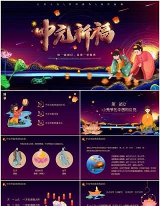 紫色卡通风中国传统节日中元节介绍PPT模板