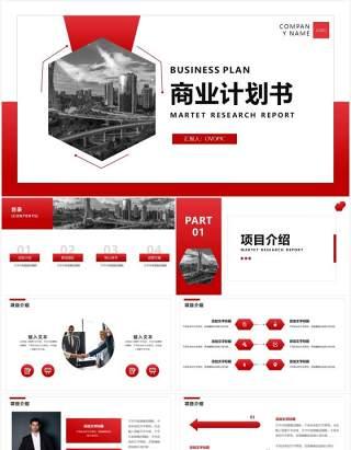 红色简约商务风商业计划书通用PPT模板