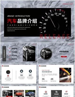 黑色简约风汽车品牌介绍产品发布动态PPT模板