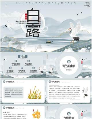 大气古风中国二十四节气之白露节气宣传PPT模板