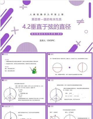 部编版九年级数学上册第四单元圆的有关性质圆的垂直课件PPT模板
