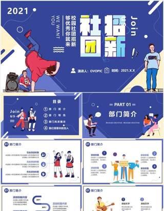 蓝色插画风大学新生社团招新宣传介绍PPT模板