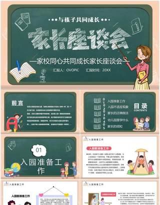卡通黑板风幼儿园家长座谈会教育讲座PPT模板