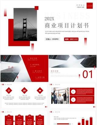 红色商务风商业项目计划书通用PPT模板