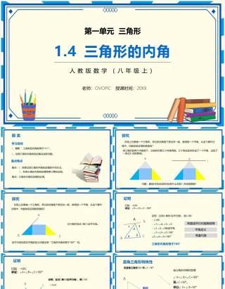 部编版八年级数学上册三角形的内角课件PPT模板