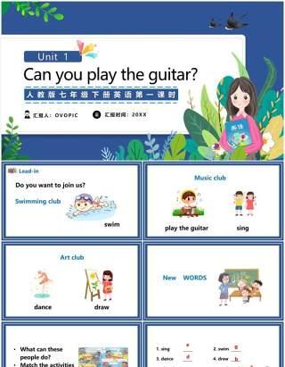 人教版七年级英语下册Can you play the guitar第一课时教育课件PPT模板