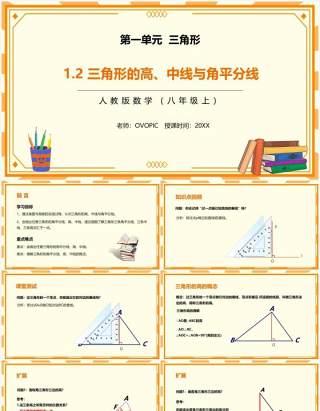 部编版八年级数学上册三角形的高中线与角平分线课件PPT模板