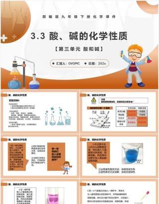 部编版九年级化学下册酸碱的化学性质课件PPT模板