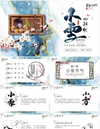 鎏金创意中国传统二十四节气之小雪宣传介绍PPT模板