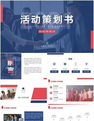 红蓝配色商务风格活动策划书PPT模板