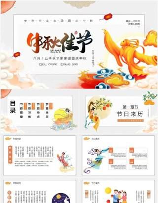 橙色中国风中秋佳节传统节日介绍通用PPT模板