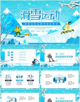 滑雪运动冰雪节活动策划动态PPT模板