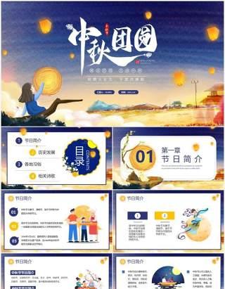 中国风中秋佳节节日介绍传统节日介绍ppt模板
