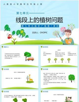 部编版五年级数学上册线段上的植树问题课件PPT模板