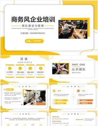 黄色商务风企业培训宣传介绍PPT模板