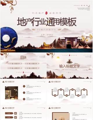 咖色中国风地产行业介绍通用模板