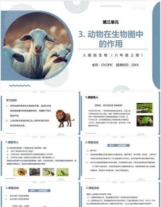 部编版八年级生物上册动物再生物园中的作用PPT模板