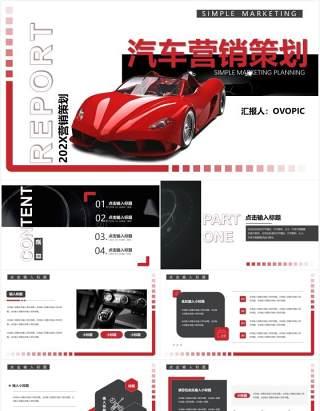 简约商务汽车营销策划方案计划汇总通用PPT模板