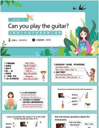 人教版七年级英语下册Can you play the guitar第三课时教育课件PPT模板