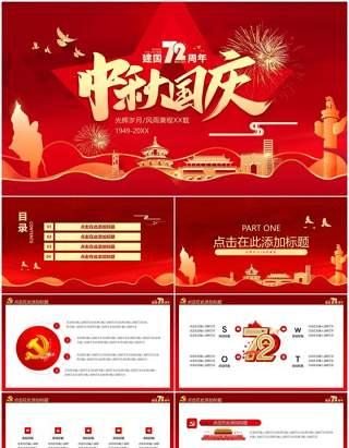 红色大气党政国庆中秋动态PPT模板