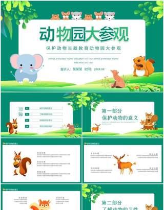 保护动物主题教育动物园大参观动态PPT模板