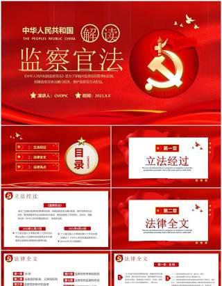 红色党建中华人民共和国监察官法学习解读党建廉政党课PPT模板