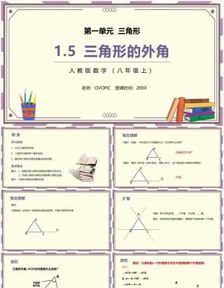 部编版八年级数学上册三角形的外角课件PPT模板