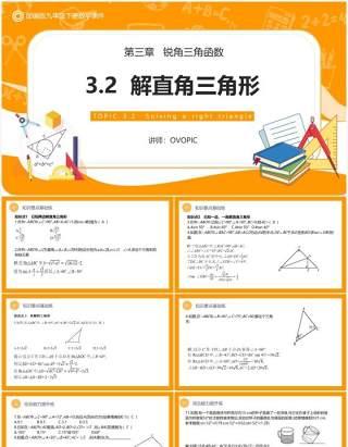 部编版简约风九年级数学下册第三单元教学课件